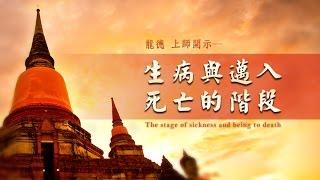 龍德嚴淨 仁波切:生病與邁入死亡的階段Master Lung Du : The stage of sickness and being to death thumbnail