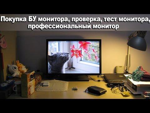 Покупка Бу монитора, проверка, тест монитора, профессиональный монитор