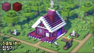 ⛏️ 마인크래프트 야생 건축 강좌 ::  진홍빛 네더 집짓기  [Minecraft Nether Crimson…