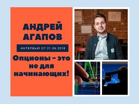 Андрей Агапов: Опционы - это не для начинающих!