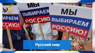 Черные Береты -  Русский мир