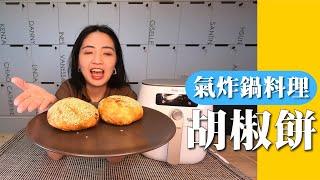 【氣炸鍋料理】氣炸鍋做胡椒餅|饒河街排隊美食在家也可以做|20分鐘快速上菜【胃小姐的料理教室】