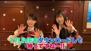 アイドルグループ・AKB48の久保怜音と千葉恵里が、『17LIVE ホワイトデーだよ!ありがとう大作戦!』にてライブ配信! 本企画は、一般的にバレンタイデーで贈られた ...