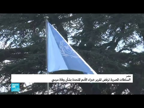 مصر ترفض تقرير خبراء الأمم المتحدة بشأن وفاة مرسي  - نشر قبل 5 ساعة