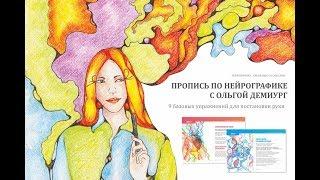 Знакомство с нейрографикой.  Пропись по нейрографике с Ольгой Демиург.