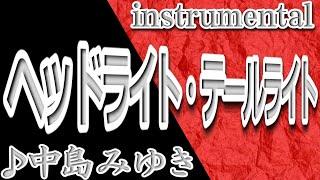 ヘッドライト・テールライト_中島みゆき_instrumental/歌詞 thumbnail