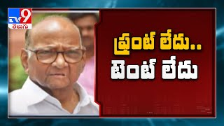 Third Front Politics : Opposition leaders hold meeting at Sharad Pawar's residence  - TV9