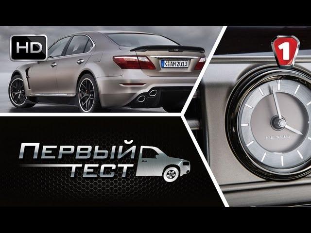 """Lexus LS 2012. """"Первый тест"""" (HD). (УКР)"""