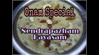 Nendra pazham Payasam    ( Onam Special )    Nendra Banana Kheer