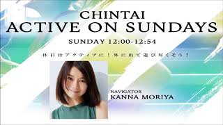 2018年6月10日12時より放送、J-WAVE 「 CHINTAI ACTIVE ON SUNDAYS 」、...