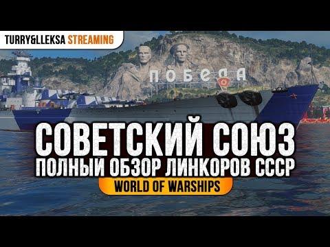 ✅ СОВЕТСКИЙ СОЮЗ 🎖️ ОБЗОР ЛИНКОРОВ СССР World of Warships