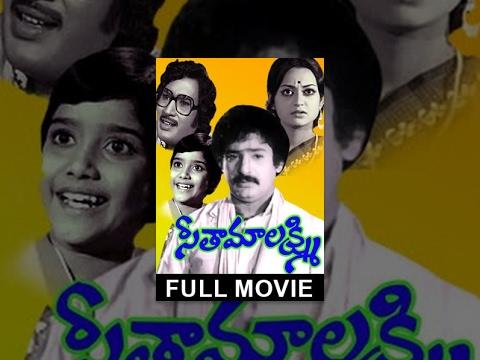 Seetamalakshmi Telugu Full Movie || Chandra Mohan, Talluri Rameshwari