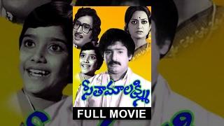 Seetamalakshmi Telugu Full Movie    Chandra Mohan, Talluri Rameshwari thumbnail