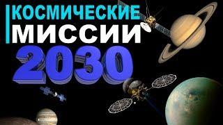 Какие космические миссии запустят до 2030 года?
