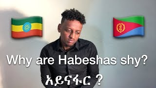 Tv Habesha Discussion 1 [ Why are Habeshas shy? ]