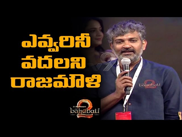 S. S. Rajamouli Full Speech @ Baahubali 2 Pre Release Function - TV9