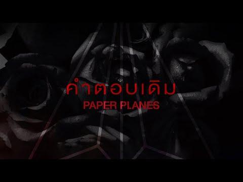 ฟังเพลง - คำตอบเดิม Paper Planes เปเปอร์ เพลนส์ - YouTube