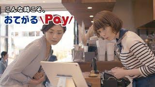 こんな時こそ、おてがるPay-安全・安心のスマホ決済サービス【おてがるPay】