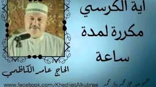 اية الكرسي مكررة ساعة لحرز النفس و دفع الحسد - عامر الكاظمي - Ayat Al kursi - repeated for one hour