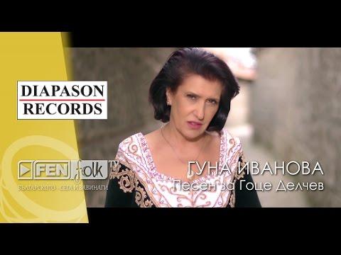 GUNA IVANOVA - Pesen za Gotse Delchev / Гуна Иванова - Песен за Гоце Делчев
