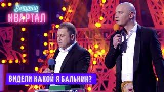 Видели какой я бальник Кличко и Янукович на Угадай мелодию Шоу Вечерний Квартал 2021