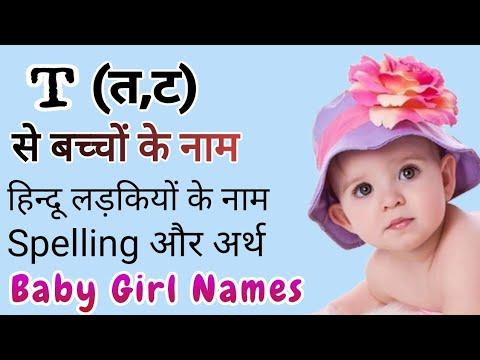 T (त,ट) से बच्चों के नाम (New modern baby names T)