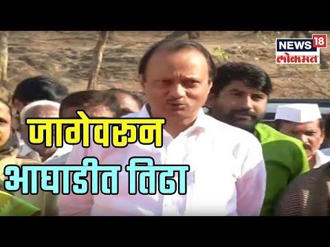 Ahemadnagarच्या जागेवरून आघाडीत तिढा,नगराची जागा राष्ट्रवादीचीच;Ajit Pawar | News18 Lokmat