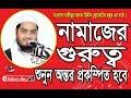 Bangla New Waz | Hafijur Rahman Siddik | নতুন বাংলা ওয়াজ মাও হাফীজুর রহমান ছিদ্দীক কুয়াকাটা |