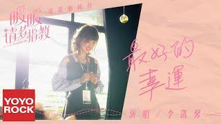 李凱馨《最好的幸運》【暖暖, 請多指教 My Love, Enlighten Me OST電視劇插曲】官方動態歌詞MV (無損高音質)