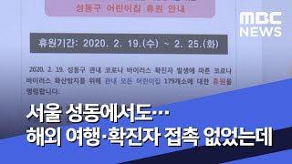 서울 성동에서도…해외 여행·확진자 접촉 없었는데  (2…
