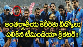 World Cup Winner Munaf Patel Retires From All Forms Of Cricket | Oneindia Telugu