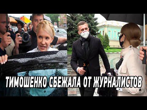 Срочно - Тимошенко в панике убегала от журналистов из Верховной Рады. Это была не я! - новости