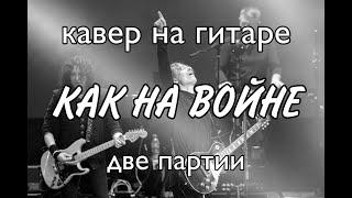 Агата Кристи - Как на войне cover кавер на гитаре 2 гитары акустика