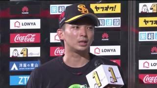 ホークス・柳田選手・東浜投手のヒーローインタビュー動画。 2017/06/23...