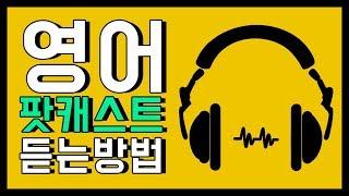 팟캐스트 듣는 방법 | 영어 팟캐스트 어떻게 들어요?