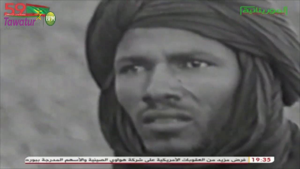 المقاومة الثقافية الموريتانية ضد الاستعمار الفرنسي | تقرير قناة الثثقافية
