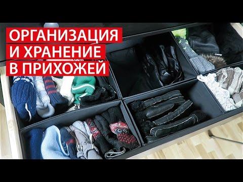 Как хранить перчатки и шапки