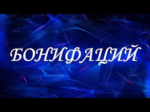 Значение имени Бонифаций. Мужские имена и их значения