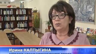 видео Формы работы библиотек по краеведению. Историко-краеведческие чтения