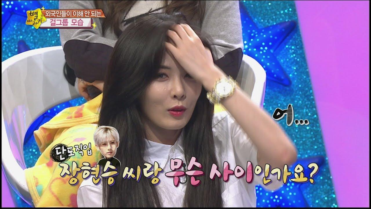 Hyuna and junhyung dating games 4