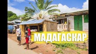 Мадагаскар самостоятельно| Показываем жизнь| Часть 12