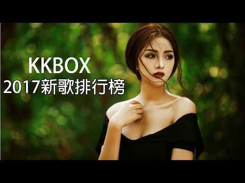 2017年超好听的歌曲排行榜 ( 華語單曲排行榜 100  ) 2017最新歌曲 2017好听的流行歌曲