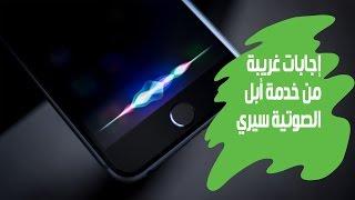 شاهد اغرب الردود من  سيري العربية ؟