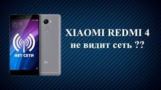 Восстановить связь на Xiaomi Redmi 4 / Reconnect to xiaomi redmi 4
