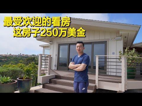 一个中国人忽然要卖的房子【Mickeyworks TV】