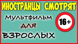 Иностранцы смотрят мультфильм для взрослых Латекс | РЕАКЦИЯ ИНОСТРАНЦЕВ