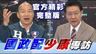 【國政配少康專訪完整版】韓國瑜牽手張善政高歌