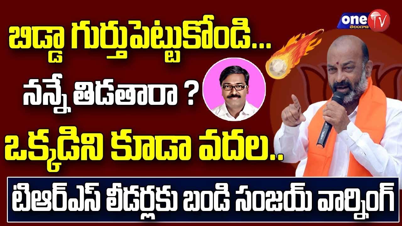 ఒక్కడిని కూడా వదిలిపెట్టను : బండి సంజయ్ | Bandi Sanjay Warning to TRS Leaders | One TV Telangana