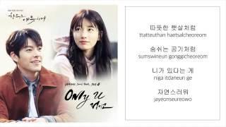 정기고 junggigo only u 함부로 애틋하게 uncontrollably fond 任意依戀 ost part 4 lyrics 가사 korean rom 1080p