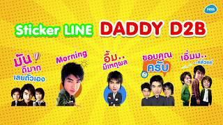Daddy D2B Line Stickers มาแล้วจ้า